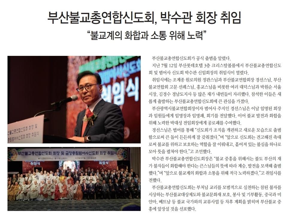 박수관 회장 취임식.jpg